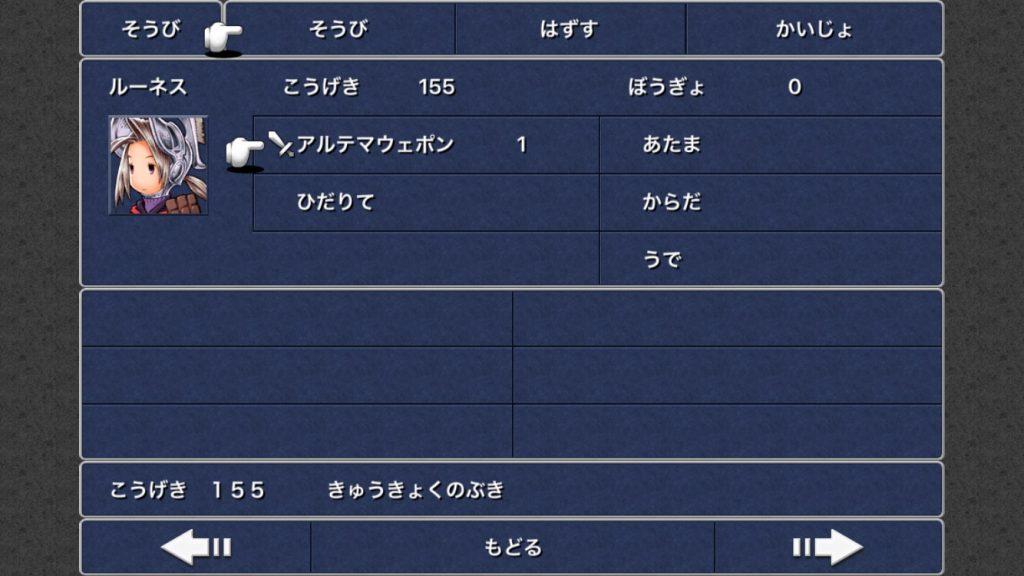 アルテマウェポン攻撃力155、全ステータス+15