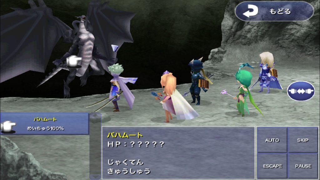 幻獣神の洞窟バハムート
