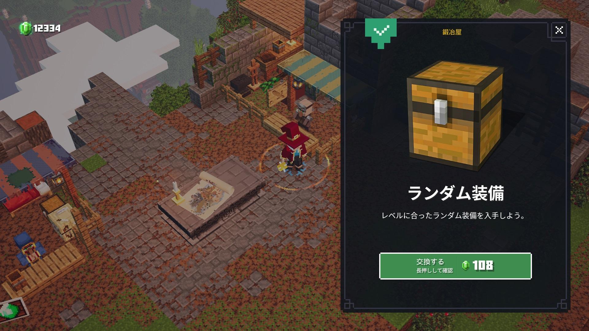 プレイヤーレベル50鍛冶屋ランダム装備ガチャ