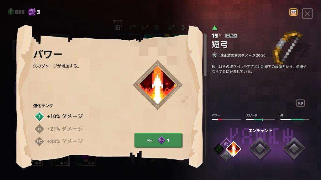 短弓コモン