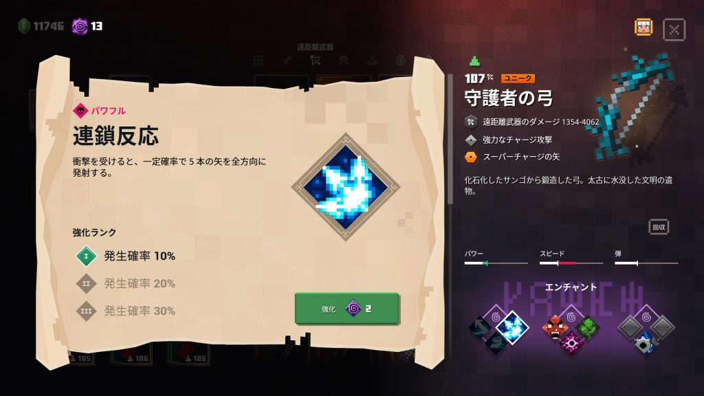 パワー107守護者の弓(ユニーク)