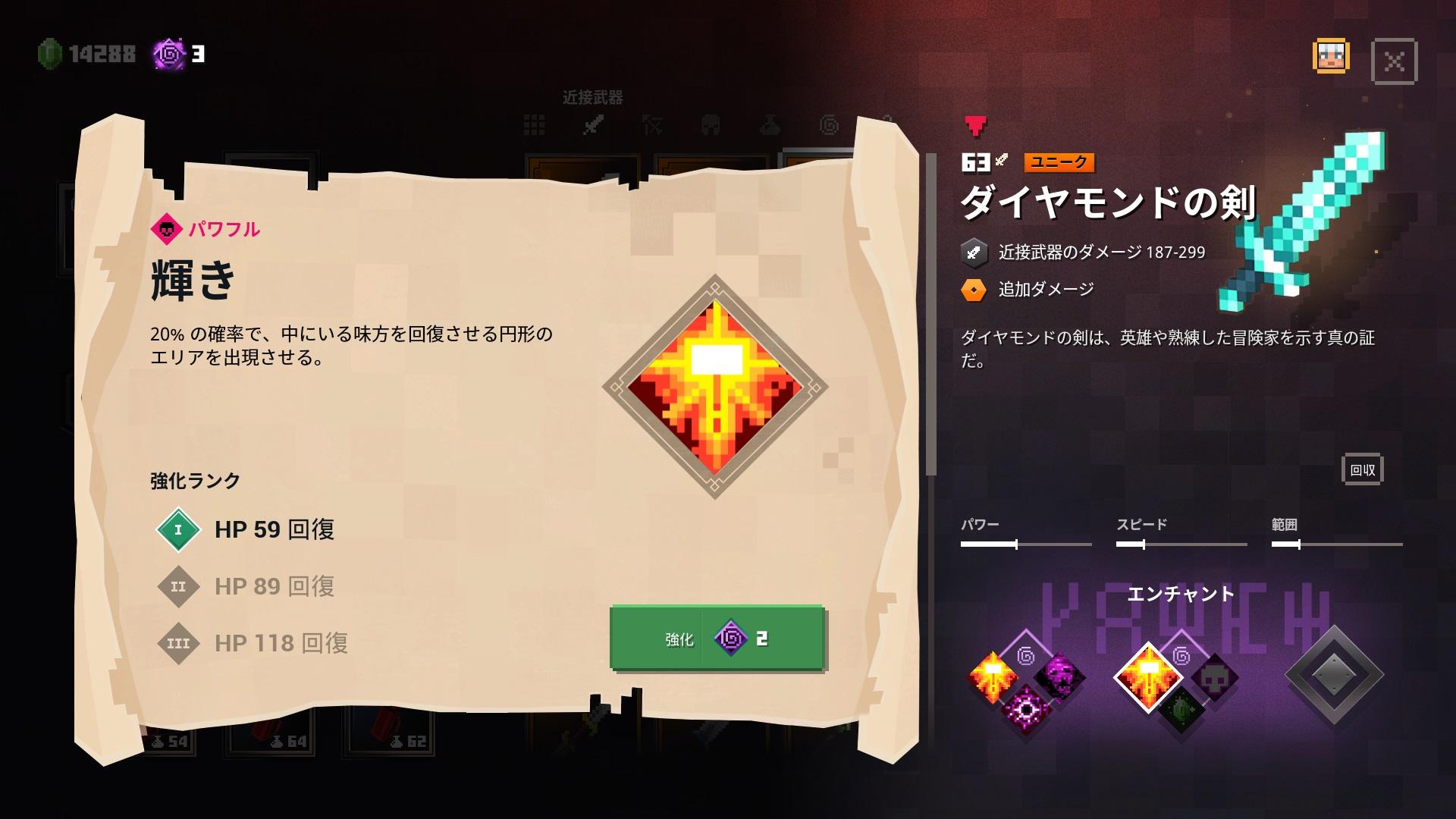ダイヤモンドの剣ユニーク
