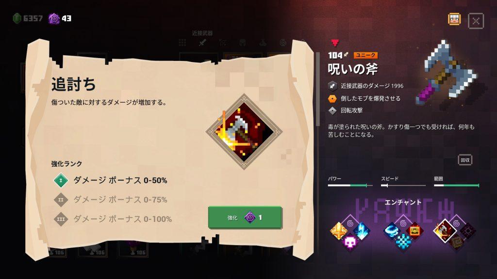 呪いの斧(ユニーク)