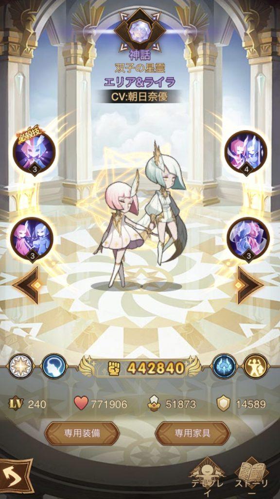神話エリア&ライラ