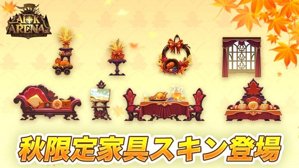 秋の祭典シリーズ家具スキン