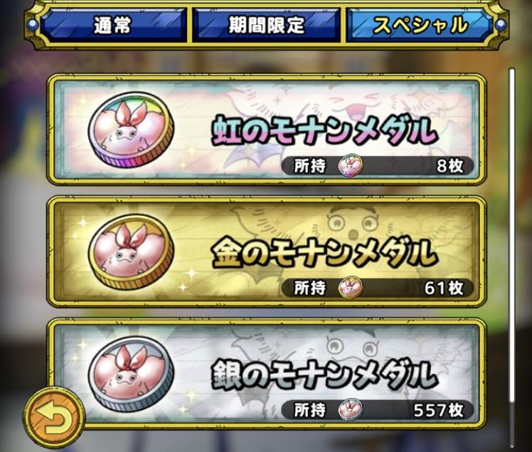 虹金銀モナンメダル