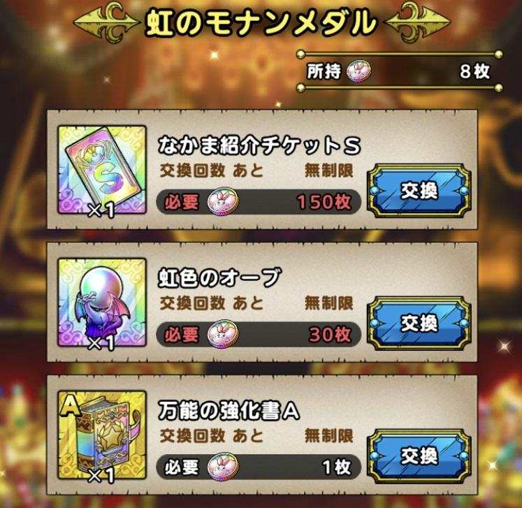 虹のモナンメダル