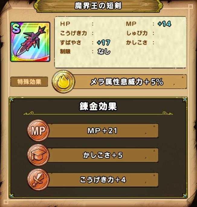 魔界王の短剣初期
