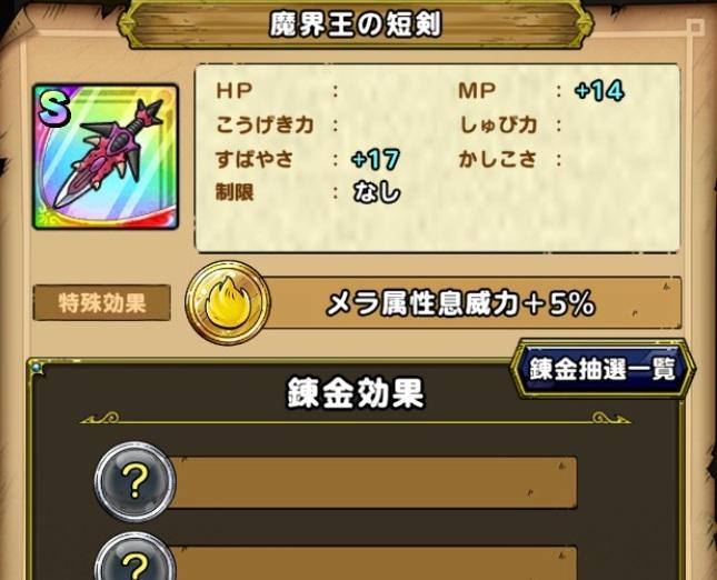 魔界王の短剣