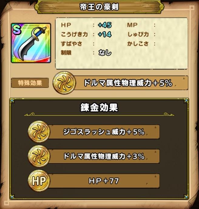 帝王の豪剣