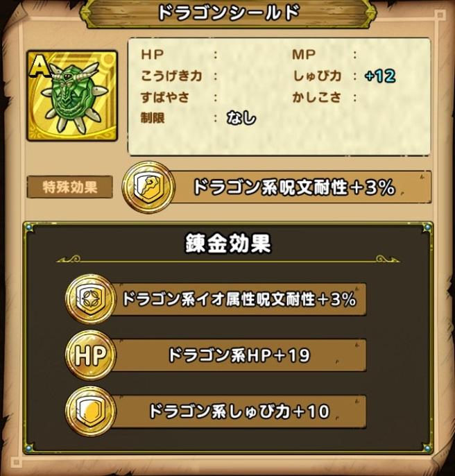 ドラゴンシールド初期錬金効果