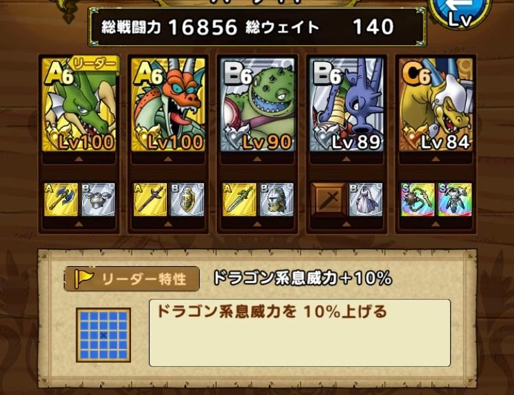 戦力16856