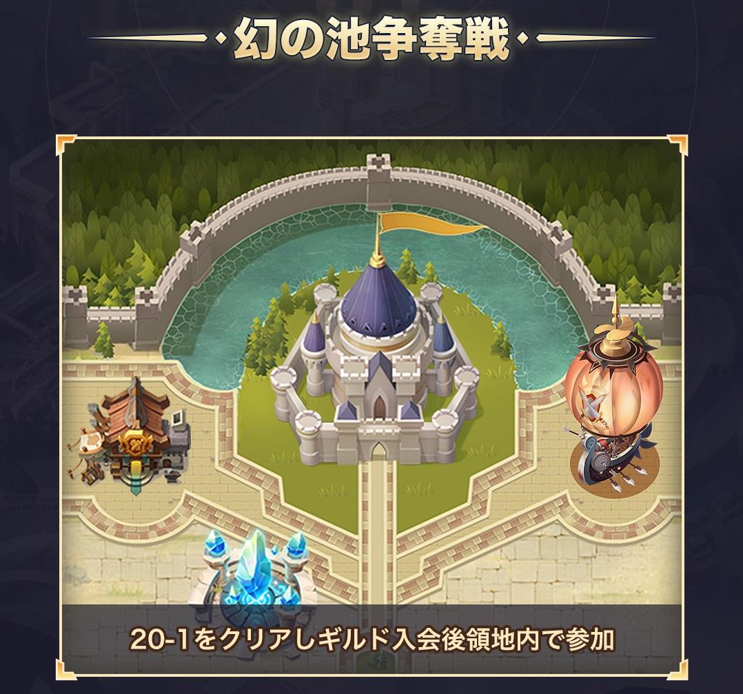 幻の池争奪戦