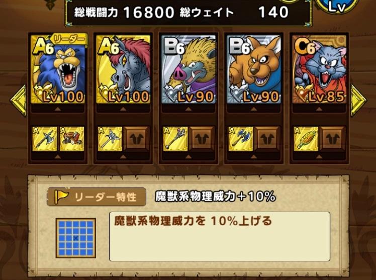 戦力16800