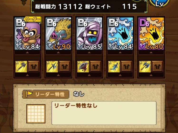 戦力13112