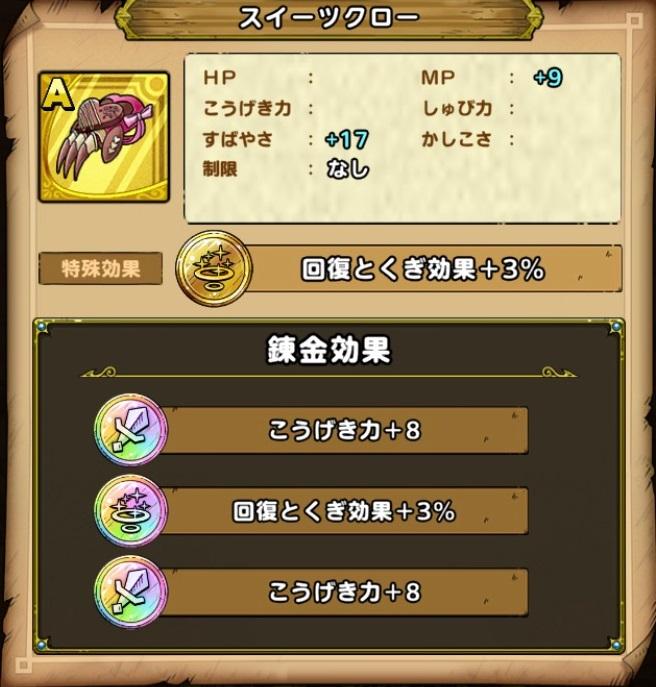 スイーツクロー虹×3