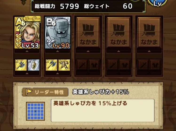 戦闘力5799